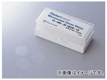 アズワン/AS ONE 丸形カバーグラス(細胞生育用兼用) 12-545-84 品番:2-5375-03