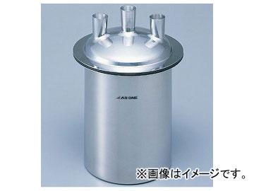 アズワン/AS ONE 常圧用反応器(SUS304) NT-20 品番:5-153-03