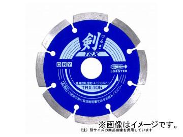 ロブテックス/LOBTEX エビ印 ロブスター/LOBSTER ダイヤモンドホイールH 剣 HTRX200 JAN:4963202073110