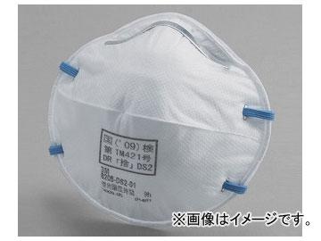 アズワン/AS ONE 使い捨て式防じんマスク(排気弁付き)(10箱入) 8205-DS2 品番:9-021-56