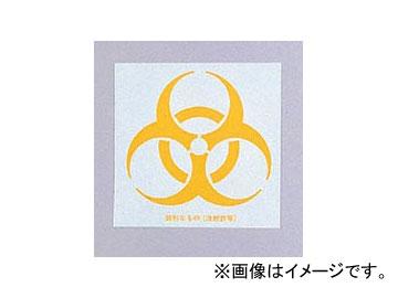 アズワン/AS ONE バイオハザードマーク 黄色(鋭利なもの) 品番:0-1217-03