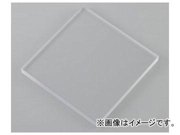 アズワン/AS ONE 樹脂板材(PC・透明) 495×495 品番:2-9224-06