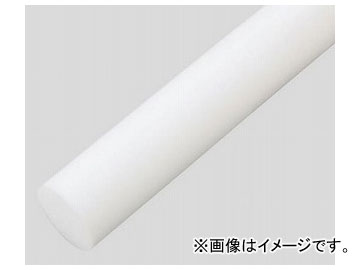 アズワン/AS ONE 樹脂丸棒(長さ495mm)(PTFE) φ45 品番:2-9576-11