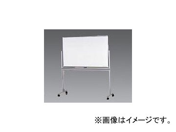 アズワン/AS ONE ホワイトボード(回転式) SG-1290W 品番:6-5344-02