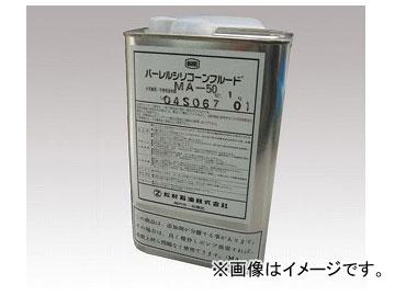 アズワン/AS ONE バーレルシリコーンフルード(R)(MAシリーズ) BSFMA-50 1kg 品番:1-1308-03