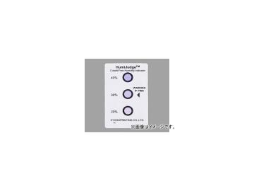 アズワン/AS ONE 湿度インジケータ(ヒューミジャッジ(R)) KP-COF-HIC20、30、40 品番:1-2358-03