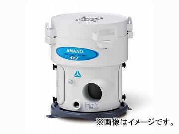 アマノ/AMANO フィルターレスミストコレクター MJ-15