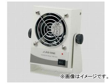 アズワン/AS ONE 静電気除去ブロアー SIB-1DC 品番:2-932-01 JAN:4571110736388