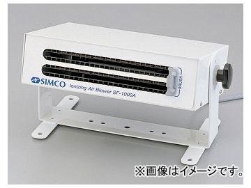 アズワン/AS ONE 静電気除去ブロアー SF-1000A 品番:6-7255-11