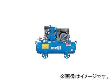 明治機械製作所/meiji 小形汎用コンプレッサ 自動アンローダ式 GN-08DS 60HZ