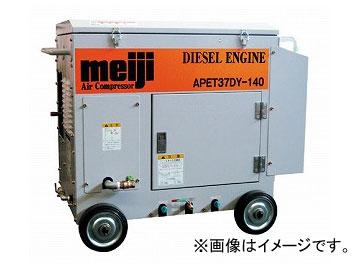 明治機械製作所/meiji 軽便式エンジン駆動パッケージコンプレッサ APET37DY-140