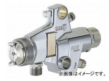 明治機械製作所/meiji 空気弁内蔵形自動スプレーガン FA210-P15P
