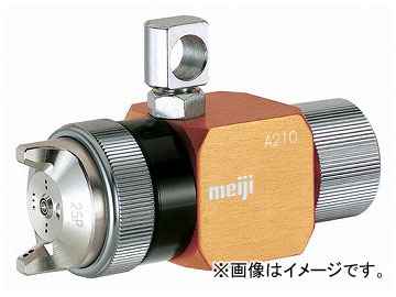 明治機械製作所/meiji 汎用形自動スプレーガン A210-P25P