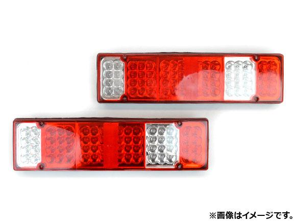 AP LEDテールランプ トラック汎用 片側64連 AP-TTL005 入数:1セット(左右)