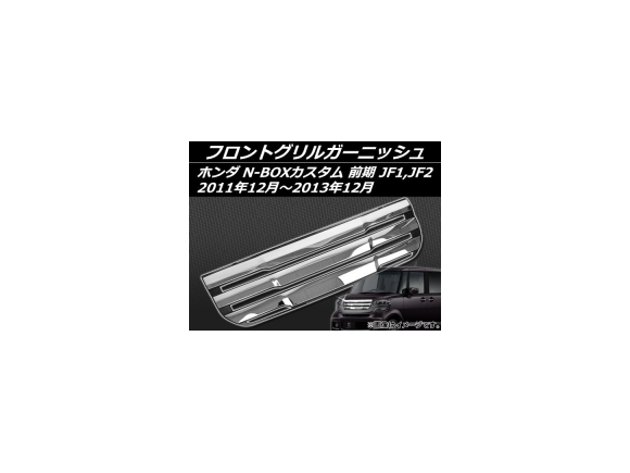 AP フロントグリルガーニッシュ AP-EX400-NOLED ホンダ N-BOXカスタム JF1,JF2 前期 2011年12月~2013年12月