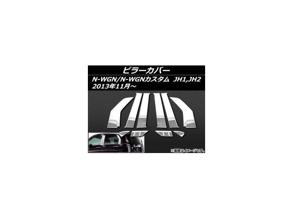 AP ピラーカバー ステンレス AP-EX410 入数:1セット(10個) ホンダ N-WGN/N-WGNカスタム JH1,JH2 2013年11月~