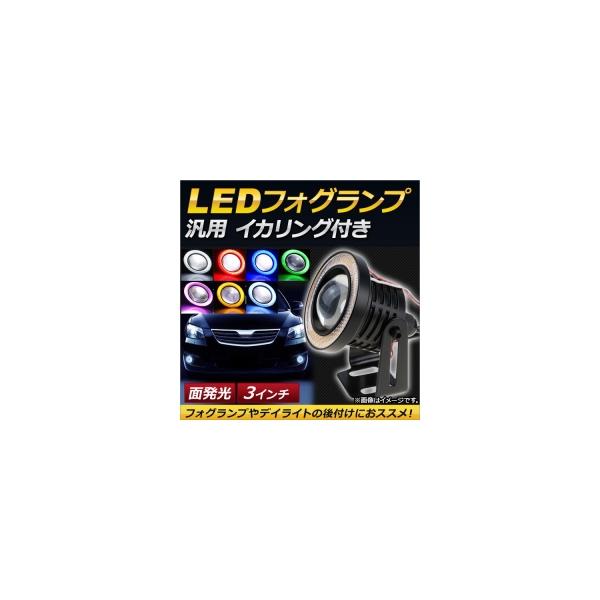 AP LEDフォグランプ 汎用 3インチ 面発光イカリング付き 選べる7カラー AP-FOGH-01-3I 入数:1セット(左右)