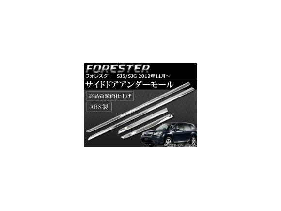AP サイドドアアンダーモール ABS製 AP-FOR-UNDERMOL 入数:1セット(4個) スバル フォレスター SJ5/SJG 2012年11月~