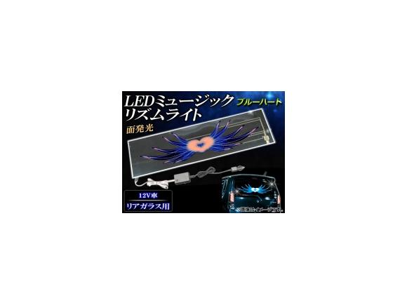 AP LEDミュージックリズムライト ブルーハート 90×25cm AP-MUSIC-LIGHT12