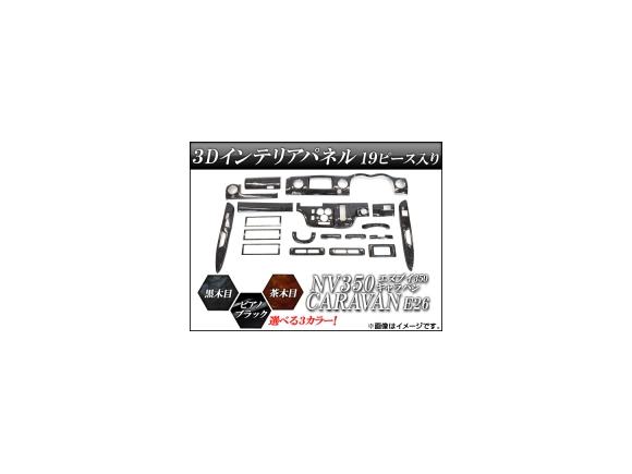 AP 3Dインテリアパネル ニッサン NV350キャラバン E26 2012年06月~ 選べる3インテリアカラー AP-PNE-059 入数:1セット(19個)