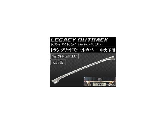 AP トランクリッドモールカバー ABS製 中央下用 AP-SINA-LEGACY012 スバル レガシィ アウトバック BS9 2014年10月~