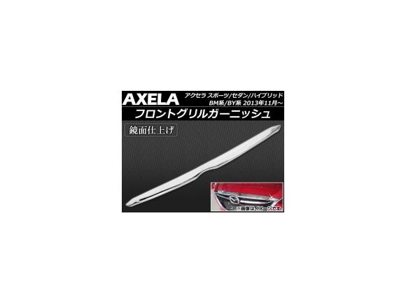 AP フロントグリルガーニッシュ ABS製 APSINA-AXELA008 マツダ アクセラ スポーツ/セダン/ハイブリッド BM/BY系 2013年11月~