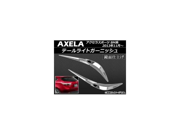 AP テールライトガーニッシュ ABS製 鏡面仕上げ APSINA-AXELA015 入数:1セット(4個) マツダ アクセラスポーツ BM系 2013年11月~