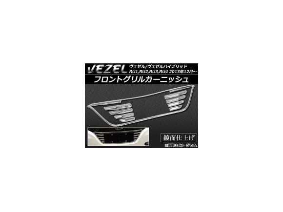 AP フロントグリルガーニッシュ ABS樹脂 APSINA-VEZEL007 入数:1セット(9個) ホンダ ヴェゼル/ヴェゼルハイブリッド RU1,RU2,RU3,RU4 2013年12月~