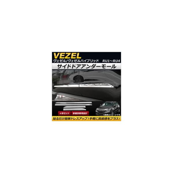 AP サイドドアアンダーモール ABS樹脂 APSINA-VEZEL019 入数:1セット(4枚) ホンダ ヴェゼル/ヴェゼルハイブリッド RU系 2013年12月~