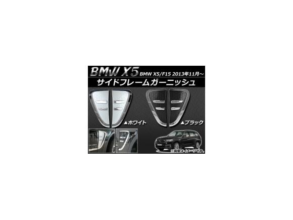 AP サイドフレームガーニッシュ ABS樹脂 BMW X5/F15 2013年11月~ 選べる2カラー APSINA-X5SIDE-F 入数:1セット(左右)