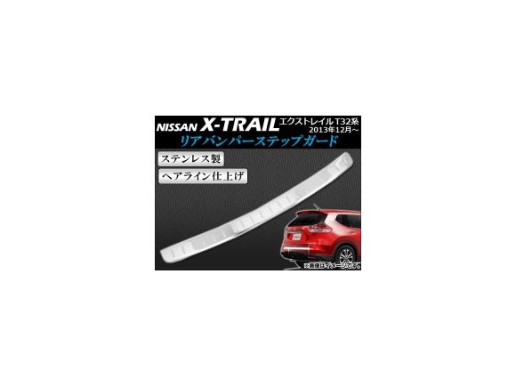AP リアバンパーステップガード ステンレス製 ヘアライン仕上げ APSINA-XTRAIL009 ニッサン エクストレイル T32系 2013年12月~