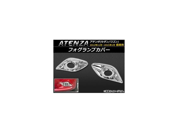 AP フォグランプカバー ABS樹脂 APSINA-ATENZA009 入数:1セット(左右) マツダ アテンザ(セダン/ワゴン) GJ系 前期 2012年11月~2015年01月
