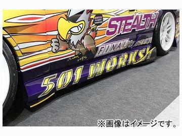 ファイナルコネクション ZERO サイドステップ ニッサン 180SX