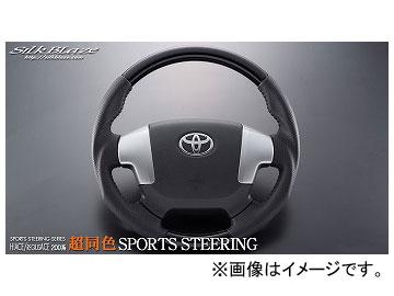 シルクブレイズ スポーツステアリング ガングリップタイプ ピアノブラック SB-ST-187 トヨタ ハイエース 200系(4型) 2013年12月~