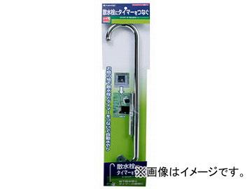 タカギ/takagi 地下散水栓用ジョイントパイプ(タイマー用) G245P JAN:4975373007559 入数:6個