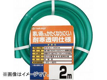 タカギ takagi 耐寒ソフトクリア15×20 PH20015CD002TM 低廉 JAN:4975373026628 高額売筋 2m