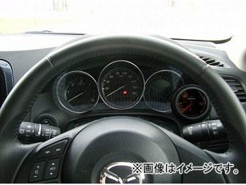 RE雨宮 メーターパネル 60φ FRP IP-122030-004 マツダ CX-5