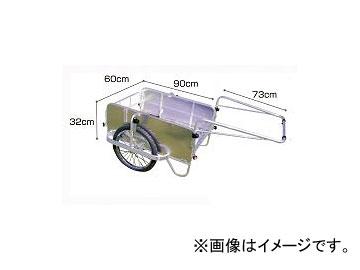 長谷川工業/HASEGAWA コンパック(アルミ折りたたみ式リアカー) 側板付仕様 HC-906NA(32685)