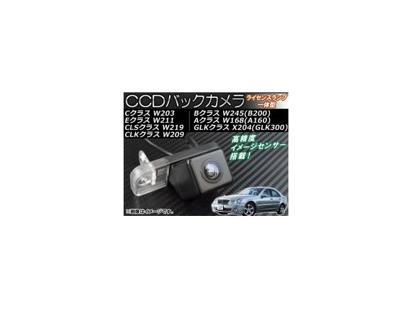 AP CCDバックカメラ ライセンスランプ一体型 メルセデス・ベンツ GLKクラス X204 GLK300 2008年10月~