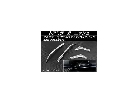 AP ドアミラーガーニッシュ ステンレス AP-EX504 入数:1セット(4個) トヨタ アルファード/ヴェルファイア/ハイブリッド 30系 2015年01月~