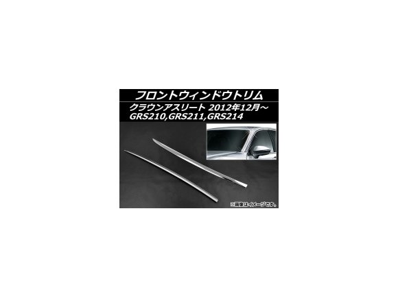 AP フロントウィンドウトリム ステンレス AP-EX510 入数:1セット(左右) トヨタ クラウンアスリート GRS210,GRS211,GRS214 2012年12月~