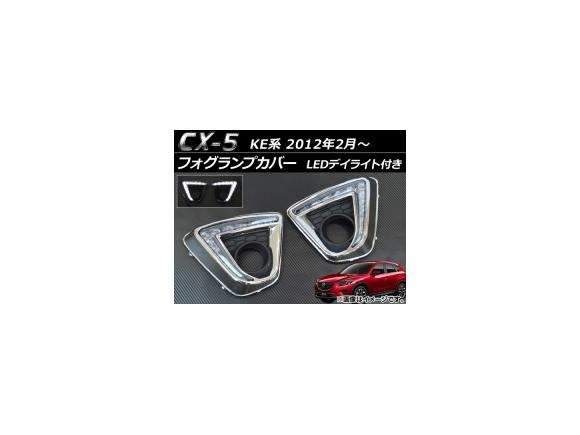 AP フォグランプカバー シルバー LEDデイライト付き 24連 AP-FOG-CX5-01 入数:1セット(左右) マツダ CX-5 KE系 2012年02月~