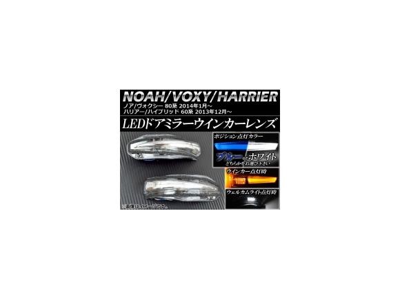 AP LEDドアミラーウインカーレンズ トヨタ ハリアー/ハイブリッド 60系,ノア/ヴォクシー 80系 選べる2カラー AP-HL25T58 入数:1セット(左右)