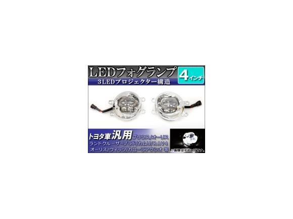 AP LEDフォグランプ トヨタ車汎用 4インチ AP-HL2614 入数:1セット(左右)