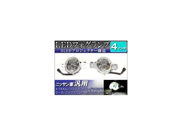 AP LEDフォグランプ ニッサン車汎用 4インチ AP-HL2615 入数:1セット(左右)