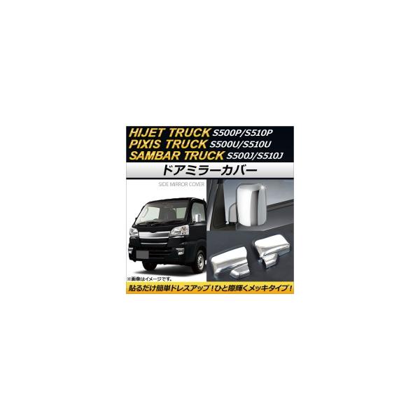 AP ドアミラーカバー メッキ 鏡面仕上げ 入数:1セット(左右) トヨタ ピクシストラック S500U/S510U 2014年09月~