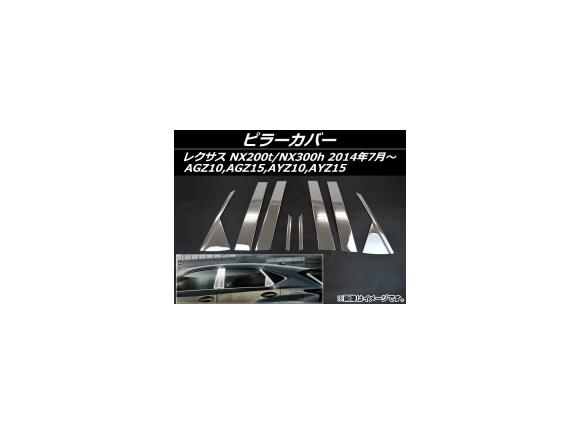 AP ピラーカバー ステンレス AP-S7-LEXNX200 入数:1セット(8個) レクサス NX200t/NX300h AGZ10,AGZ15,AYZ10,AYZ15 2014年07月~