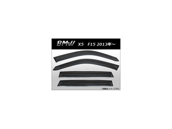 AP サイドバイザー AP-SVTH-BM35 入数:1セット(4枚) BMW X5 F15 2013年~