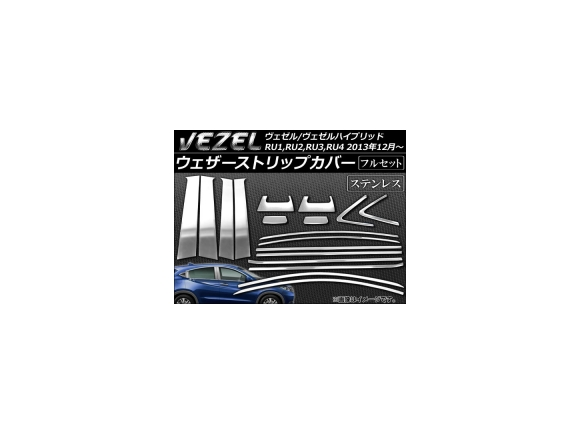 �料無料 AP ウェザーストリップカ�ー ステンレス フルセット AP-VEZ-DM 入数:1セット ☆国内最安値�挑戦☆ ヴェゼル ホンダ 2013年12月~ RU1~4 開店記念セール �イブリッド 18個