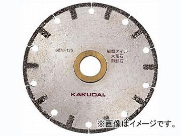 カクダイ ダイヤモンドカッター(大理石・タイル用) 品番:6078-125 JAN:4972353607815